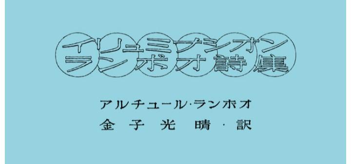 【フォントの特定をお願いします!】 画像の著書・訳の部分のフォント名を知っている方がいらっしゃいましたら、教えていただきたいです! よろしくお願いいたします。