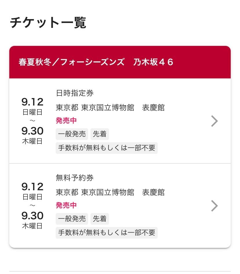 春夏秋冬/フォーシーズンズ 乃木坂46の事なんですけど、チケットの入手方法が知りたいです。後齋藤飛鳥さんの展示の日も知りたいです。 後、これ上と下何が違うんですか?こういうのやったことないんで全くわかりません