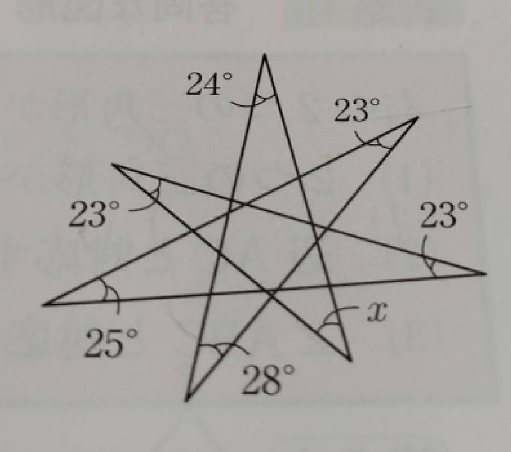 ∠Xの角度を求めよ。 という問題です。こういう問題はほとんど角度の和が180度になるので解けたのですが、説明問題などがあったときのために解説していただきたいです。 よろしくお願いします。