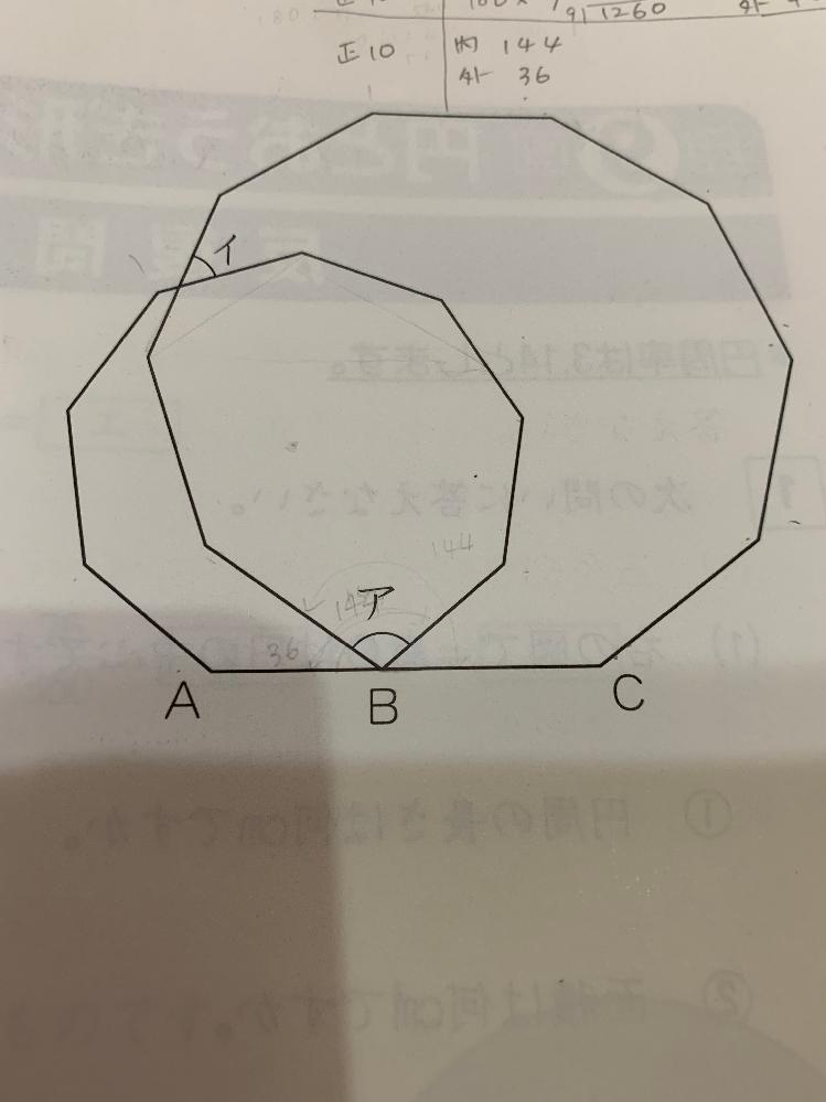 四年生 算数の問題です。 図は、正九角形と正十角形を組み合わせたもので、三つの頂点A、B、C は一直線上にあります。 ⑴ 角ア の大きさは何度ですか? → 内角、外角から108度。OK! ⑵ 角イの大きさは何度ですか? → これがわかりません。