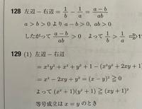 [方程式と不等式]の 不等式の証明でなんで左辺−右辺をするのですか。