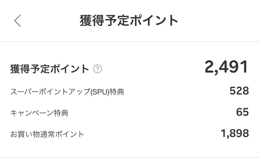 楽天スーパーセールのポイントについて質問です。 今回の9月の楽天スーパーセールで約5万円分の...