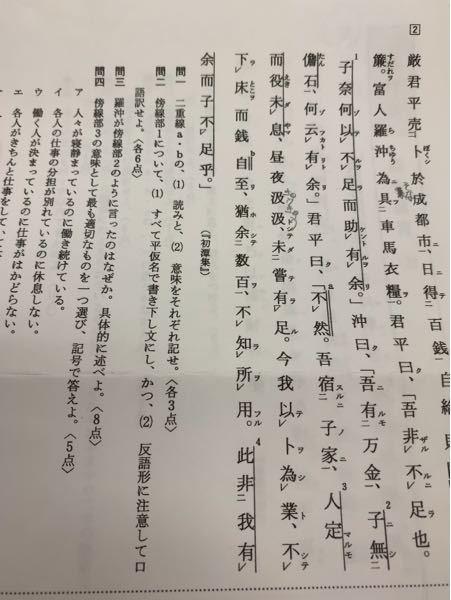 この漢文の、此非から始まる傍線4の部分の書き下し文教えてください。