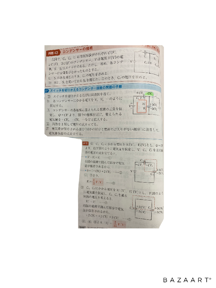 コンデンサーです。 (2)で、マーカーの-C1V1を無視するのは何故ですか?