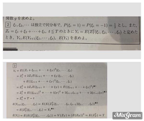 条件付き期待値に関する質問です。 写真上の問題の解説が写真下なのですが、解説の1行目から2行目に変形する際、E(Z^2)=Z^2,E(Z)=ZとしてEを外しているじゃないですか。これはなぜなのかがわかりません。 この問題ではZ=ε1+ε2+...+εtなのですから、εt+1以降と同様に、E(Z^2)=t,E(Z)=0となるのではないのでしょうか? なぜZ^2のように、Zは定数みたいに扱っているのでしょうか。 回答よろしくお願いします