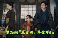 NHK大河ドラマ《青天を衝け》 第26回 『篤太夫、再会する』の感想は?