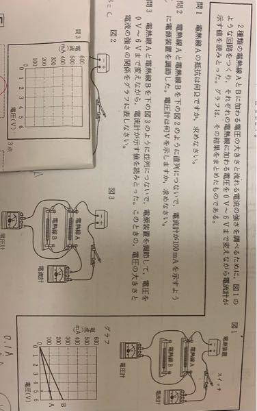 問3のグラフの書き方を教えてください。 中学生 理科 電圧 電流 至急 勉強