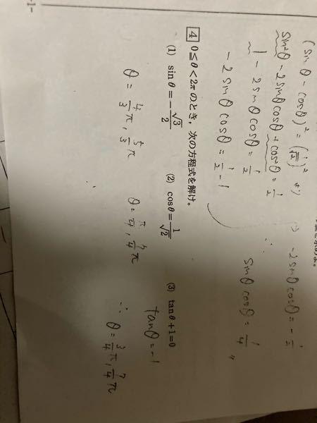 数IIの三角関数の方程式のところです。この問題の解き方がよくわからないです。 なんでこうなるんですか?