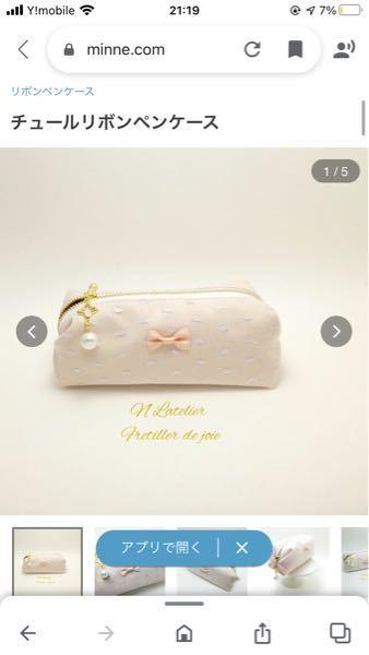 こういう感じの筆箱探してます 今売っているもので似てるの教えてください