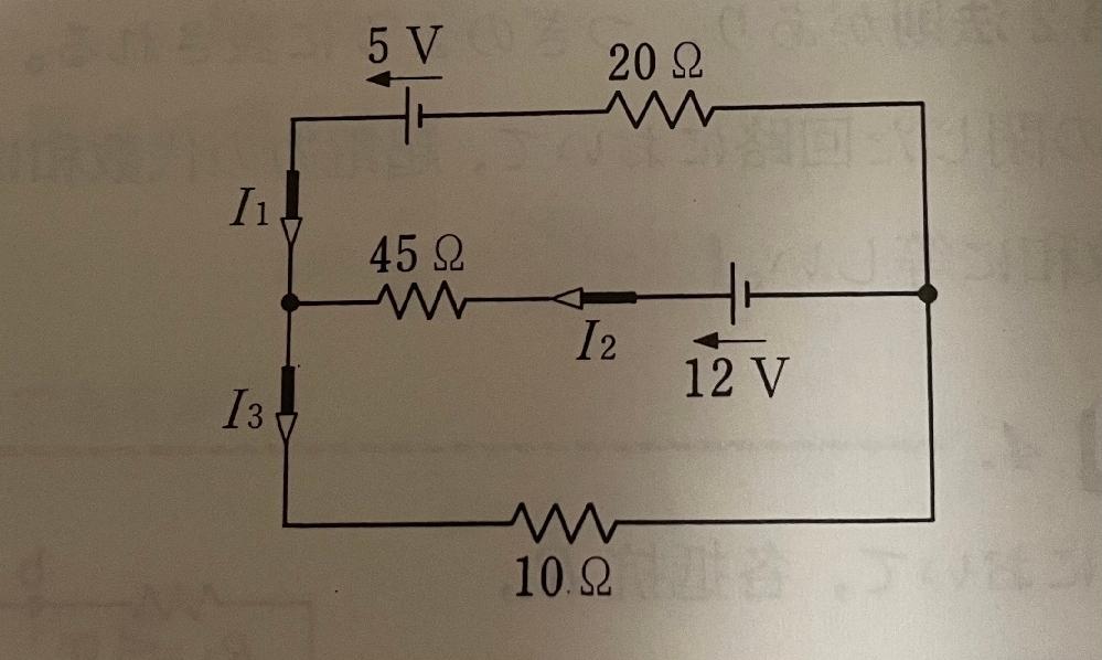 電気回路初学者です。 求め方が分かりません。 電流の流れる方向を図のように仮定した時、電流 i1 i2 i3の値は?