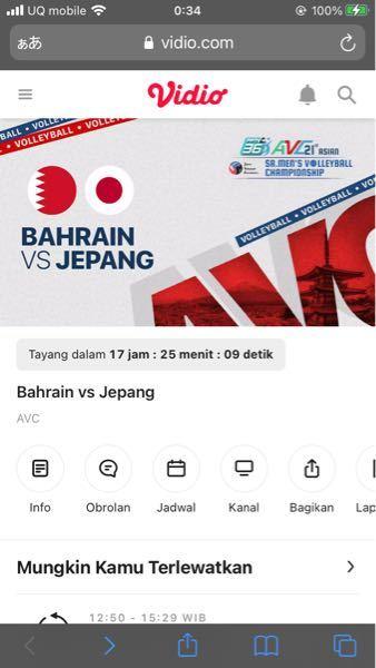 バレーボール男子アジア選手権についてなのですが、これって無料なのですか?