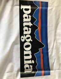 至急!!   PatagoniaTシャツをメルカリで購入しました。 Patagonia正規品など特に気にせず買ったので偽物かも知れません。 正規品を持っている方教えて欲しいです! 後ろのロゴ、Patagoniaの右端にRのマークは普通 着 いているものなのでしょうか?