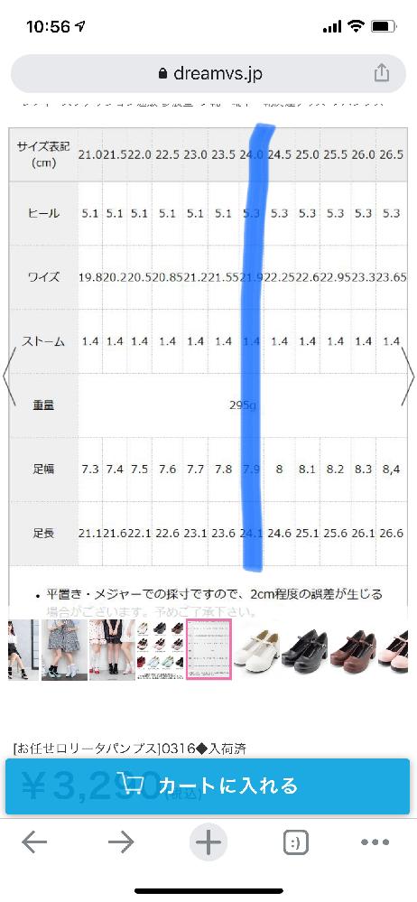 夢展望さんのパンプスを買おうと思っているのですが、私の足が入るかどうか困ってます、、 画像によると、足幅は7.9cmなのですが、私の足幅は定規で測ると9cmでした。 入ると思いますか?? ちなみに私の足長は23.5です