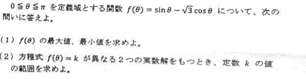 この問題の、①は理解できるのですが、 ②を解くまでの道筋が全く解りません、、 どなたか優しく教えてほしいです