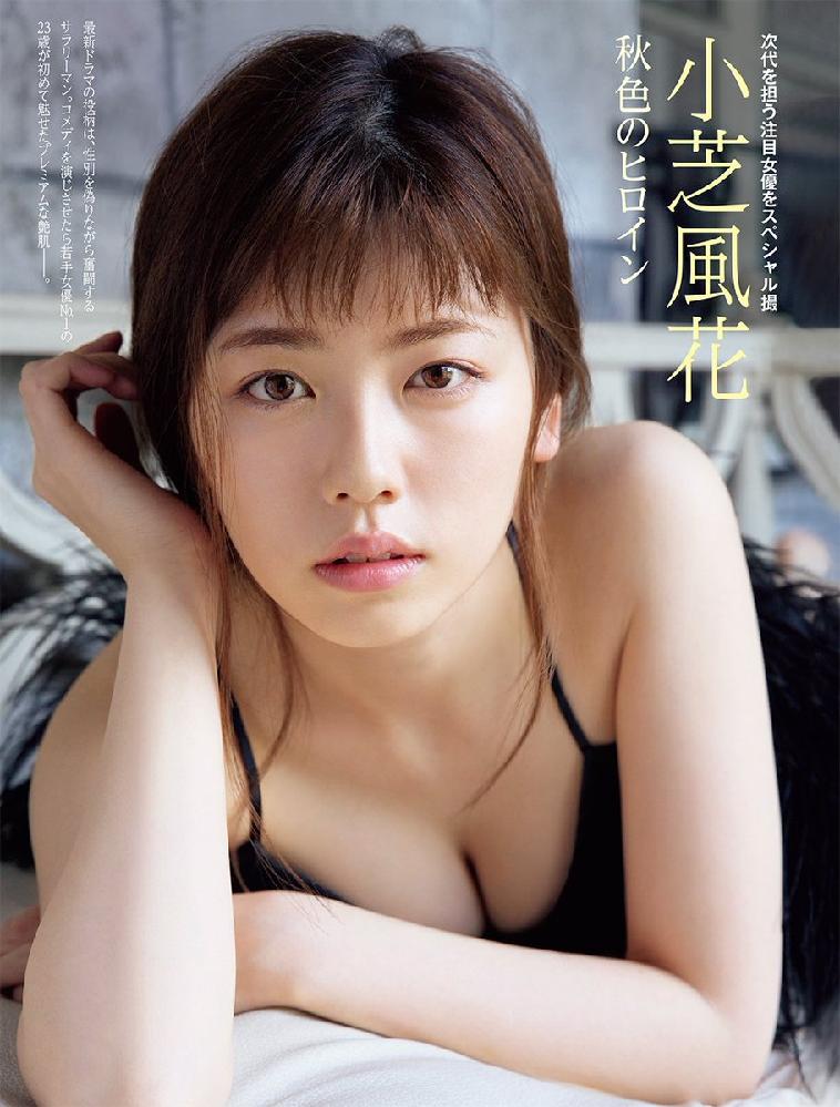 女優の小芝風花さんは好きですか? (^。^)b