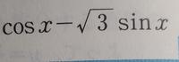 三角関数の合成が全然分かりません。rsinで表されるのはy座標ですよね?答えは2sin(x+5/6π)でしたがyが正の値なはずの第2象限がなぜ出てきたのか頭が爆発しそうです。解説お願いします。