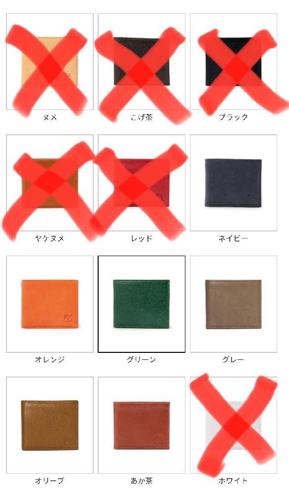 男性に誕生日プレゼントでイルビゾンテの財布をプレゼントしようと思っています。 そこで色を迷っているんですが 、❌ をしていないところだったらどの色が一番無難で使いやすいと思いますか? ブラック系は現在使用している色なのであえて外しています。