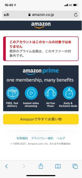 docomoのギガプランに付いてくるAmazonプライム会員について質問です。 先日docomoの契約をギガプランに変更したため、Amazonプライムが1年間無料で着いてくることを知りました。 ...