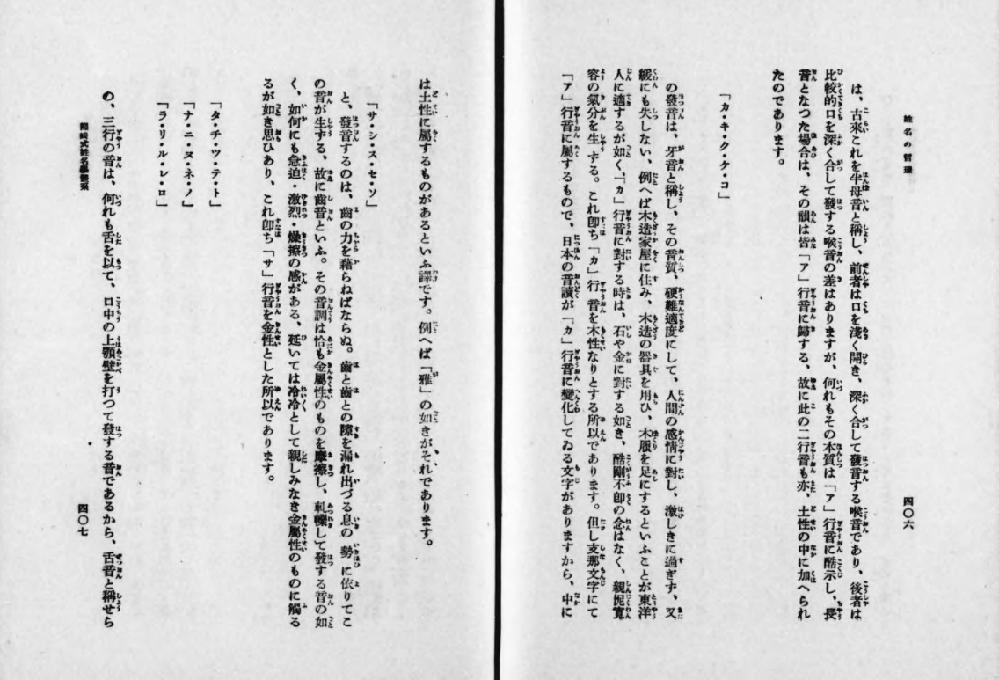 中国語の「ア」行音が日本語で「カ」行音になる漢字について質問です。 昭和8年出版の姓名判断の本「生命の哲理」(熊﨑健翁著)にて、 五十音を五行(木火土金水)に区別すると、 「ア」行は土、「カ」行は木(一部は土)と記載されており、 その後以下のように書かれていました。 ---------- 但し支那文字にて「ア」行音に属するもので、 日本の音讀が「カ」行音に變化してゐる文字がありますから、 中には土性に属するものがあるといふ譯です。 例へば、「雅」の如きがそれであります。 ---------- そこで、中国語の発音について調べてみると、 https://detail.chiebukuro.yahoo.co.jp/qa/question_detail/q10145076120 にあるように、中国語でH音が日本語でカ行になる、が多いのはわかりましたが、 雅は中国語で「ya」でした。 つまり何を質問したいかというと、 日本語で「カ」行音、中国語で「ア」行音に属する漢字の調べ方です。 雅がこれに含まれるなら、ピンイン形式にして「y」のものがいいのでしょうか? それとも、「h」のものも「ア」行と考えてよいのでしょうか? 「y」「h」の他にも「ア」行のものはあるのでしょうか? ご回答いただけますと幸いです。 よろしくお願いいたします。