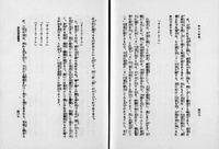 中国語の「ア」行音が日本語で「カ」行音になる漢字について質問です。 昭和8年出版の姓名判断の本「生命の哲理」(熊﨑健翁著)にて、 五十音を五行(木火土金水)に区別すると、 「ア」行は土、「カ」行は木(一部は土)と記載されており、 その後以下のように書かれていました。   -------------------------------------------------------------...