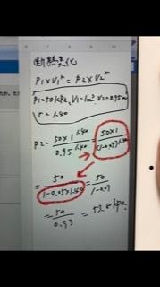 断熱変化の式の展開について、教えてください。 写真の赤で囲んだところですが、なぜそうなるのかわかりません。 詳しい方、お力をお貸し下さい。