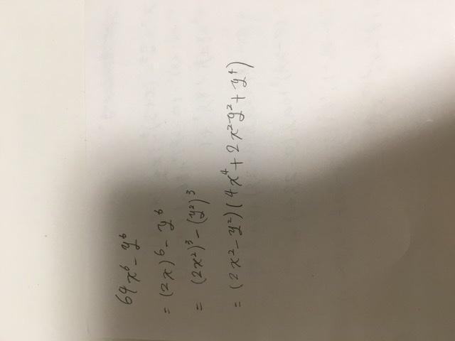 数2の3次式の所の問題です。 なぜこの答えは正解ではないのですか?