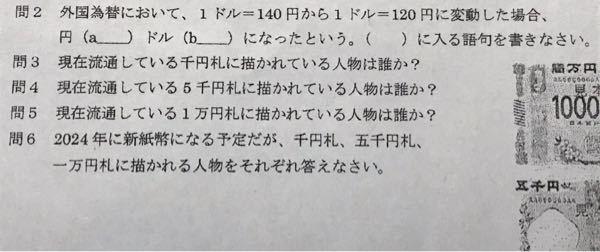 問2を教えてください