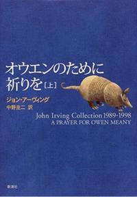 オウエンのために祈りを ジョン・アーヴィングによる書籍について感想・レビューをお願いします。