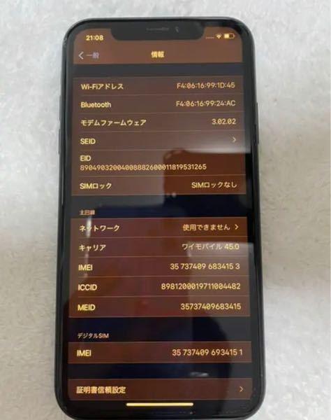 このiPhoneでdocomoキャリアのシムは使えますか??