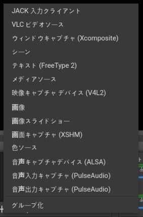 OBS Studioについての質問です。 このサイト↓ https://qiita.com/zsyama/items/0a1df5bbe9017fddb066 を見ながらツイキャスのコメントを表示させようとしたのですが、「ソース」のところに「ブラウザ」がありません どうしたら良いでしょうか。 ちなみにLinux版を利用しています。 他になにか言葉足らずな部分等ありましたら教えて下さい。 この他にもわからないところがたくさんあると思うので、何度かコメントで話してくださる方ですとありがたいです。