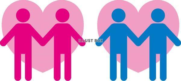《❤️同性との結婚》は 認めるべきですか 認めざるべきですか? 理由を添えてお答えください。