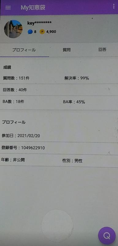 この下記の画像のユーザーについて「今田美桜の魅力を教えてください!」っという質問に回答して質問者側がわざと非難したりするけどなんですかね。それとベストアンサーを挙げずに6日経って質問を消すんだけ...