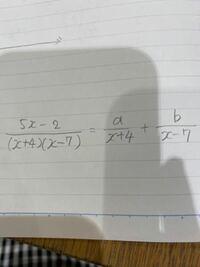 恒等式を解いてください。AとBが知りたいです。お願いします