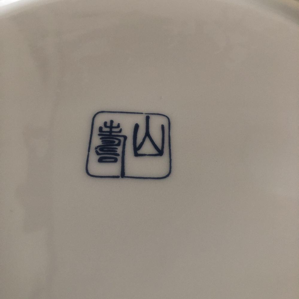 こちらの陶器の裏印が読めず困っています。 おわかりの方がいらっしゃれば教えて下さい。 伊万里焼か有田焼だと思います。