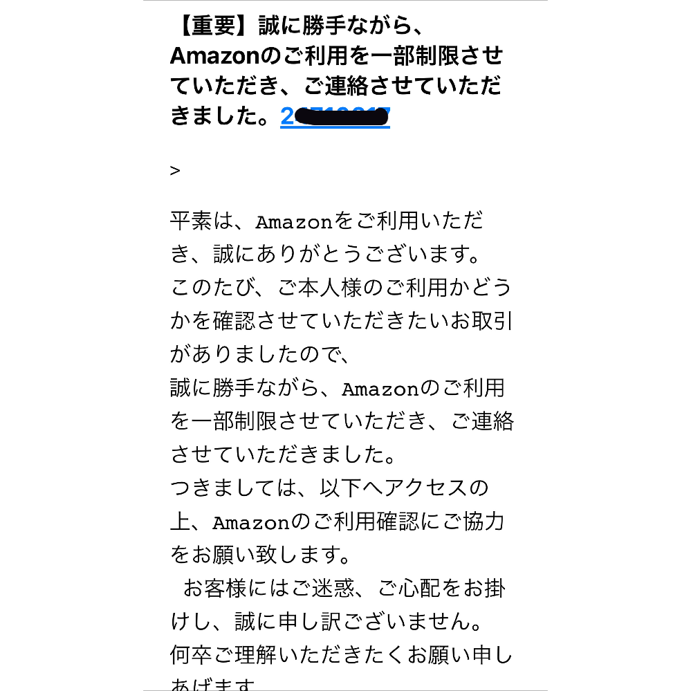 このメールは詐欺ですか? 何度か送信されてきています……。