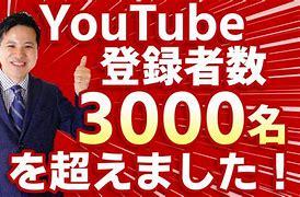 YouTubeの登録者数てそんなに重要なのですか。 ・・・・・・・・・・・・・・・・・・・・・・ YouTubeを開設している人て登録者数が5万人いるとか。10万人いるとか。 100万人いるとかマウントしますが。 よく分からないのですが。 それってどうでもいいことなのでは。 よく分からないのですが。 僕も色々なYouTubeのサイトを取りあえず登録していますが。 よく分からないのですが。 ですが登録したまま放置しているチャンネルも多いですが。 ぶっちゃけ登録したまま忘れているチャンネルのほうが多いですが。 よく分からないのですが。 ユーチューバーて登録者数が増えたらマウントしますが。 すいませんが。 それってそんなに重要なことなのですか。