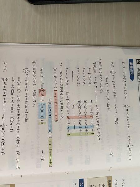 累乗の和についてです。 赤のマーカーのところで(1^2+2^2+3^2+..........+n^2)がnΣk=1 k^2となっているところがよくわかりません。教科書を見るとnΣk=1 k^2=1/6n(n+1)(2n+1)となっていて合いません。解説お願いします。