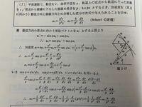 大学の力学の問題です。 写真の波線部分の詳しい導出を解説お願いします。 詳解力学演習20ページの7番です。