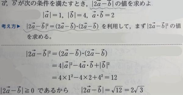 数B、ベクトルの問題です。 ベクトルの大きさを求める時に、わざわざ二乗して代入しないといけないのは何故ですか?│2a→-b→│のa→に1、b→に4を代入して│-2│ではなぜダメなのですか?教えていただきたいです。