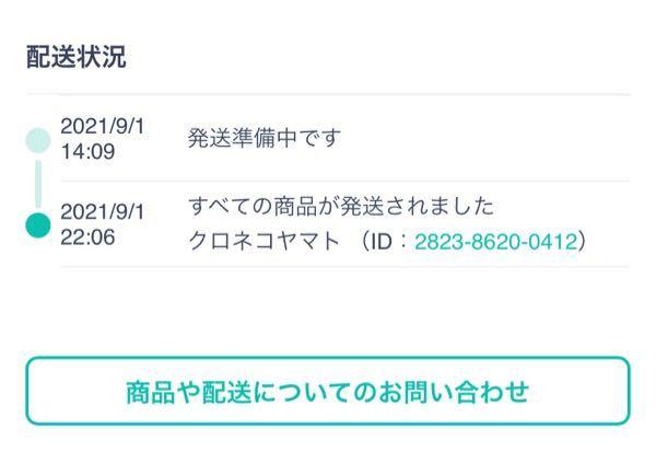 BASEというアプリで商品を購入したのですが 発送されましたとなっているのに 届いていないのは何故でしょうか。 この前に一回利用したのですが その時はちゃんと届きました。 前回のもの