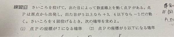 数学A 確率の問題です。 1は8/27であっていますか? 2と間違っていれば1も解説よろしくお願いします。