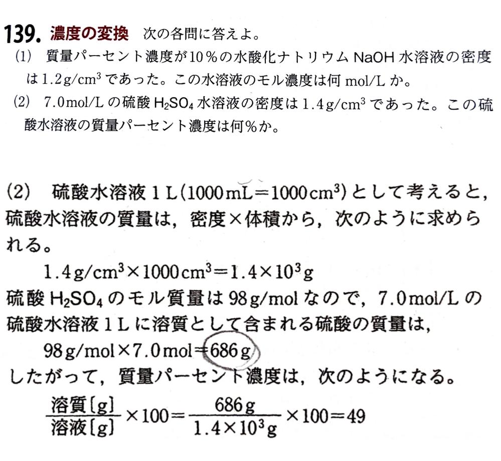 化学基礎です。 (2)について686のところを6.8×10²と考えてしまい、答えが合いません。 有効数字を考えて解いたつもりなのですが、この問題では有効数字をどのように考えれば回答のようになるか、詳しく教えてください。