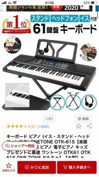 高校2年生です。 昔から憧れだったピアノを始めてみたいです。(独学で)無謀ですか? 今までやりたかったのですが親にダメだと言われていました。 現在自分でアルバイトしてるので自分のお金で買いたいと思っています。 ただ、キーボードのピアノじゃダメですか?  初心者でそこまで真剣にやるつもりもないのでこのくらいで良いのかなと思いましたが、ピアノとは違うので鍵盤が足りなくなることがあると書かれていた...