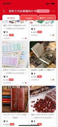 通販のアリエクって 日本円で1円ですか?