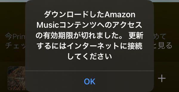 Amazonミュージックでダウンロードした音楽をオフライン状態で再生しようとするとこのような表示が出るのですが、この表示の意味するのとや、解消方法がんかりません。どなたか教えてください!!