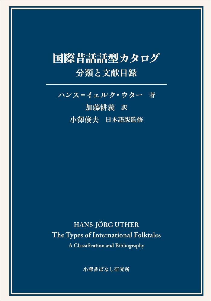 ハンス=イェルク・ウター 他2名 『国際昔話話型カタログ 分類と文献目録』 この書籍について感想・レビューをお願いします。