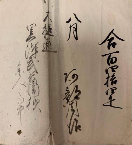 この古文書に書かれているくずし字が読める方はいませんか? 読める方がいましたら、ご教示ください。