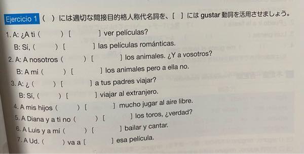 至急です。 スペイン語の課題なのですが、全くわかりません。 どうやってやればいいのか教えてください! よろしくお願い致します。
