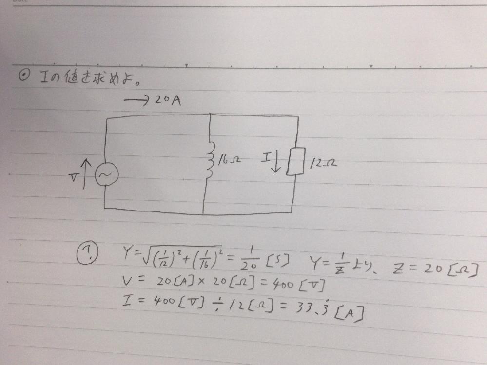 添付写真の電気回路の問題が解けません。。 どこが間違っているのでしょうか?
