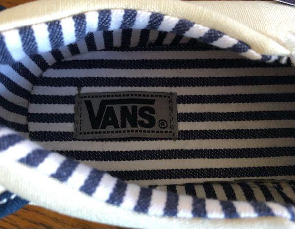 押し入れから引っ張り出してきたVANSのスニーカーがあるのですが、VANSって靴の中の方にこのタグって着いてましたか?